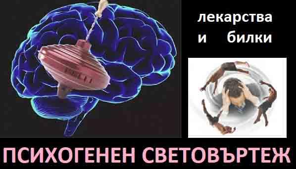 Причини за виене на свят от нерви и лечението на психогенен световъртеж.